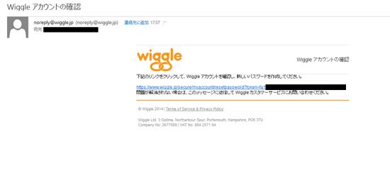 Wiggle詳細13