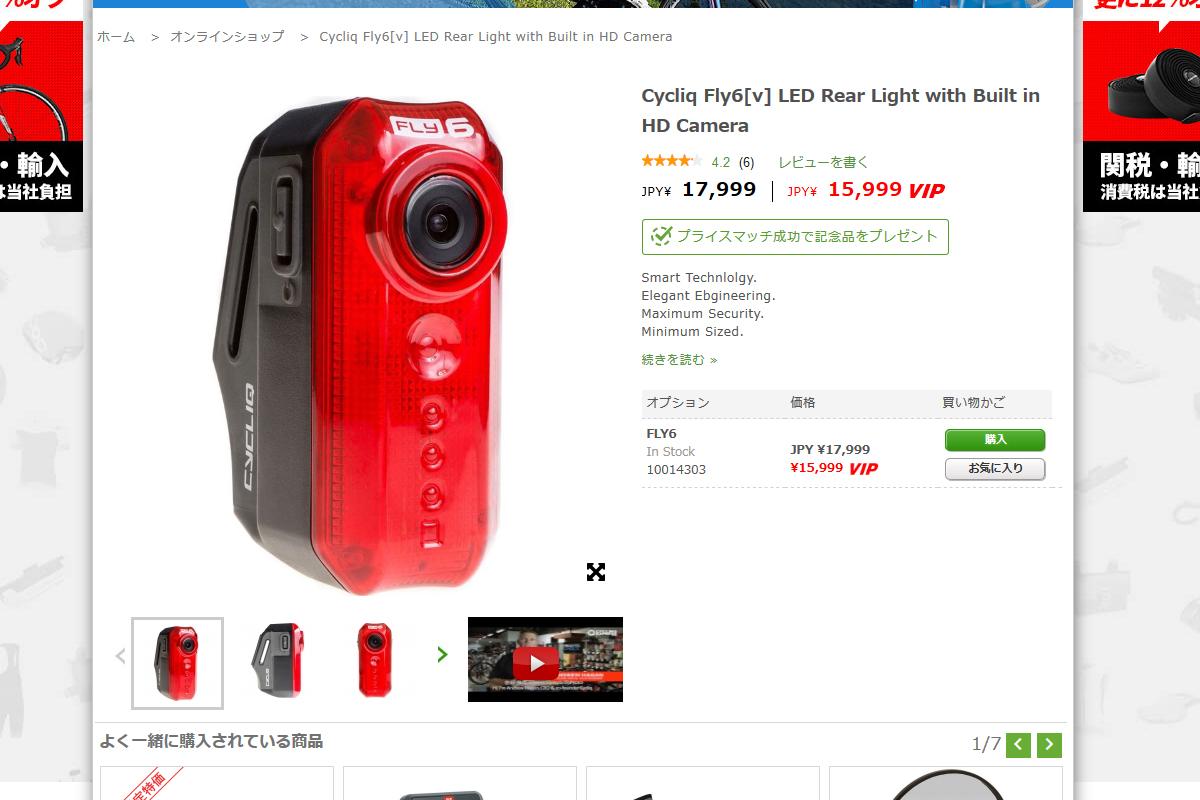 LED Rear Light with Built in HD Camera FLY6 *@ v Cycliq Fly6